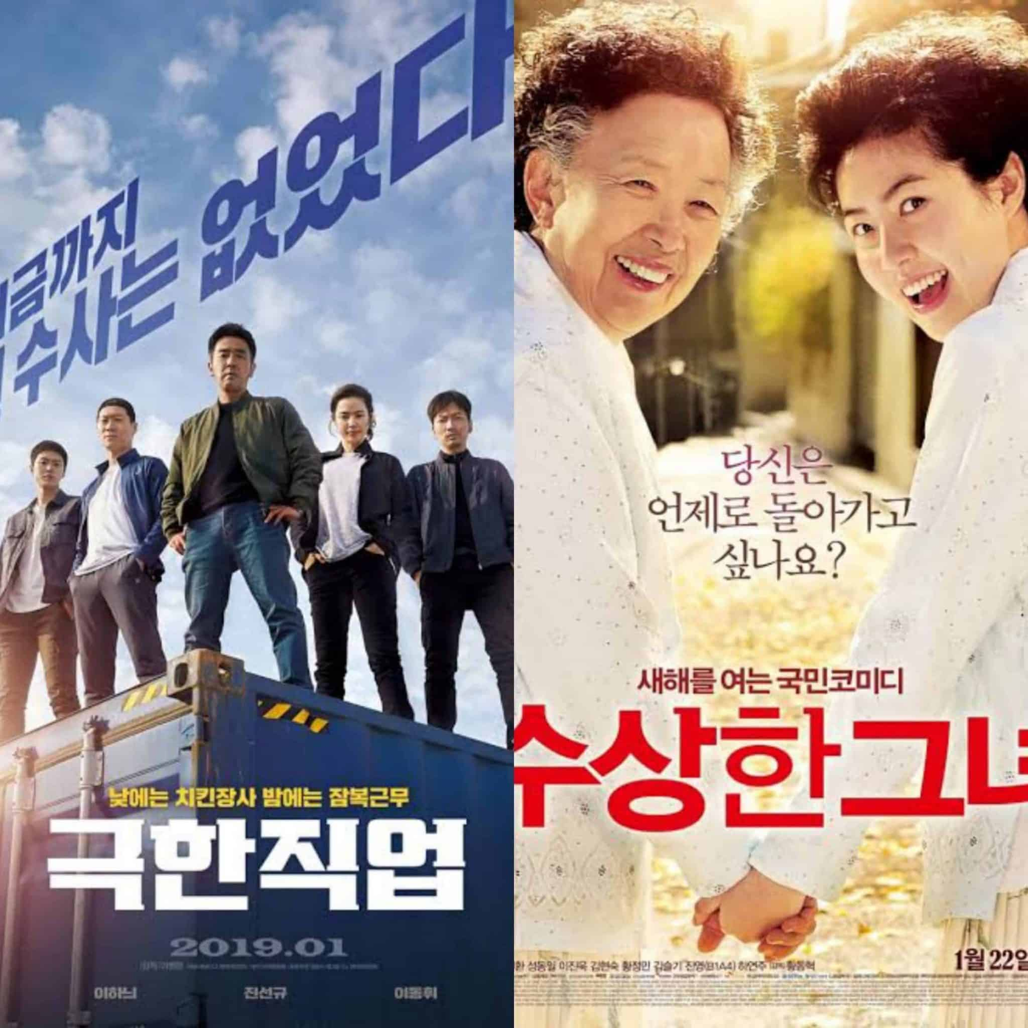 Korean Comedy Films