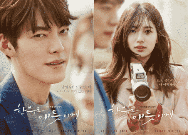 Uncontrollably Fond Drama Korea