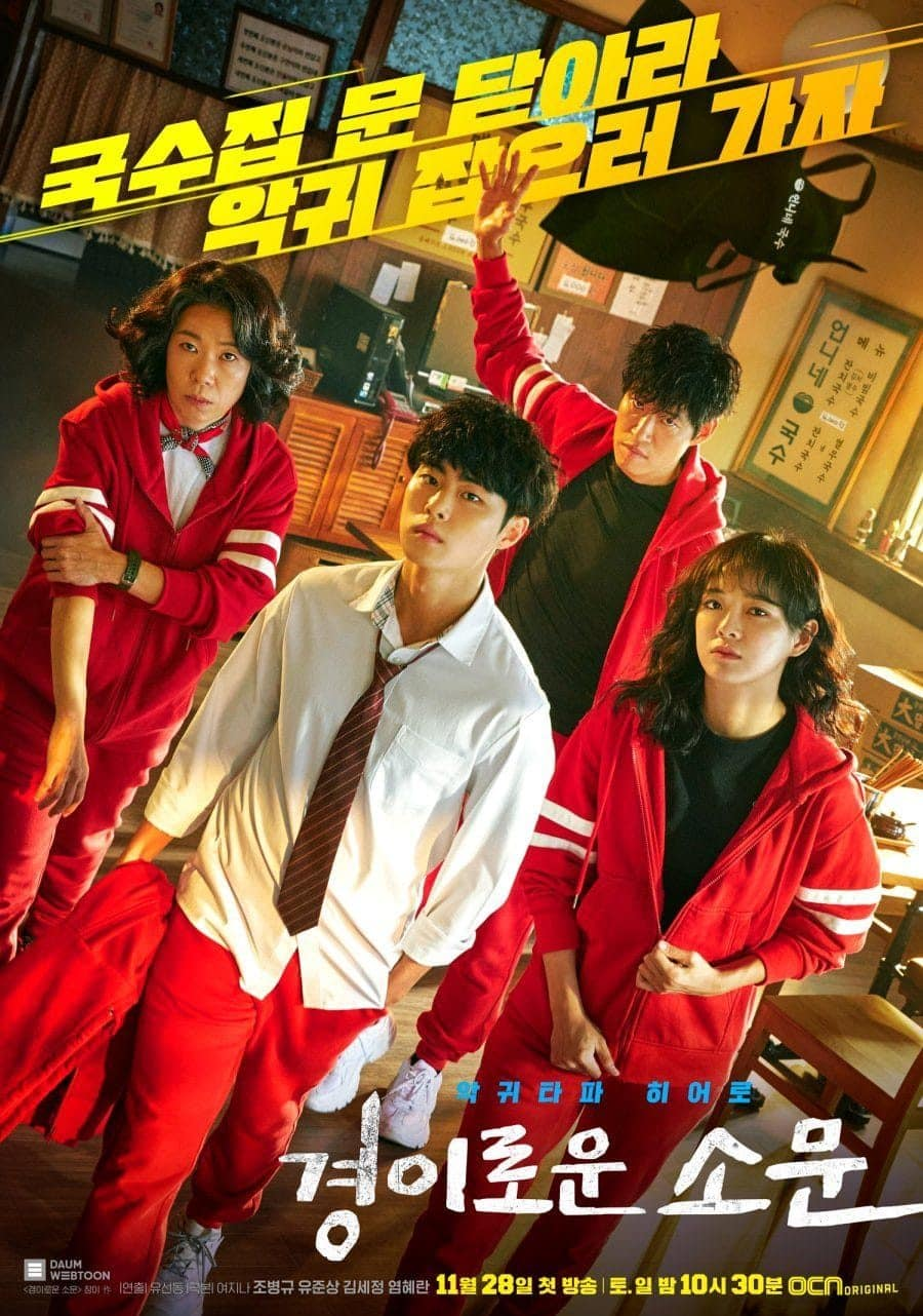 Latest Korean Drama Amazing Rumors