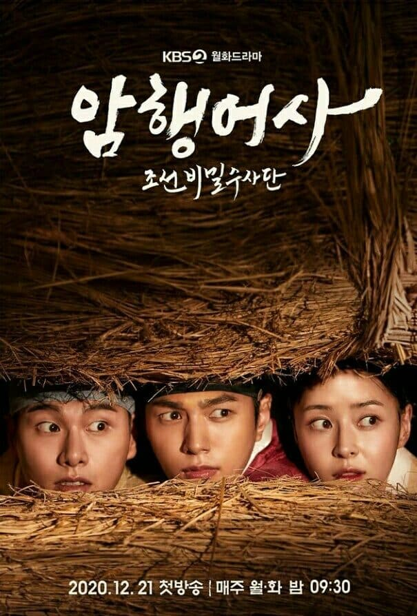 Royal Secret Inspector: Joseon Secret Investigation Team