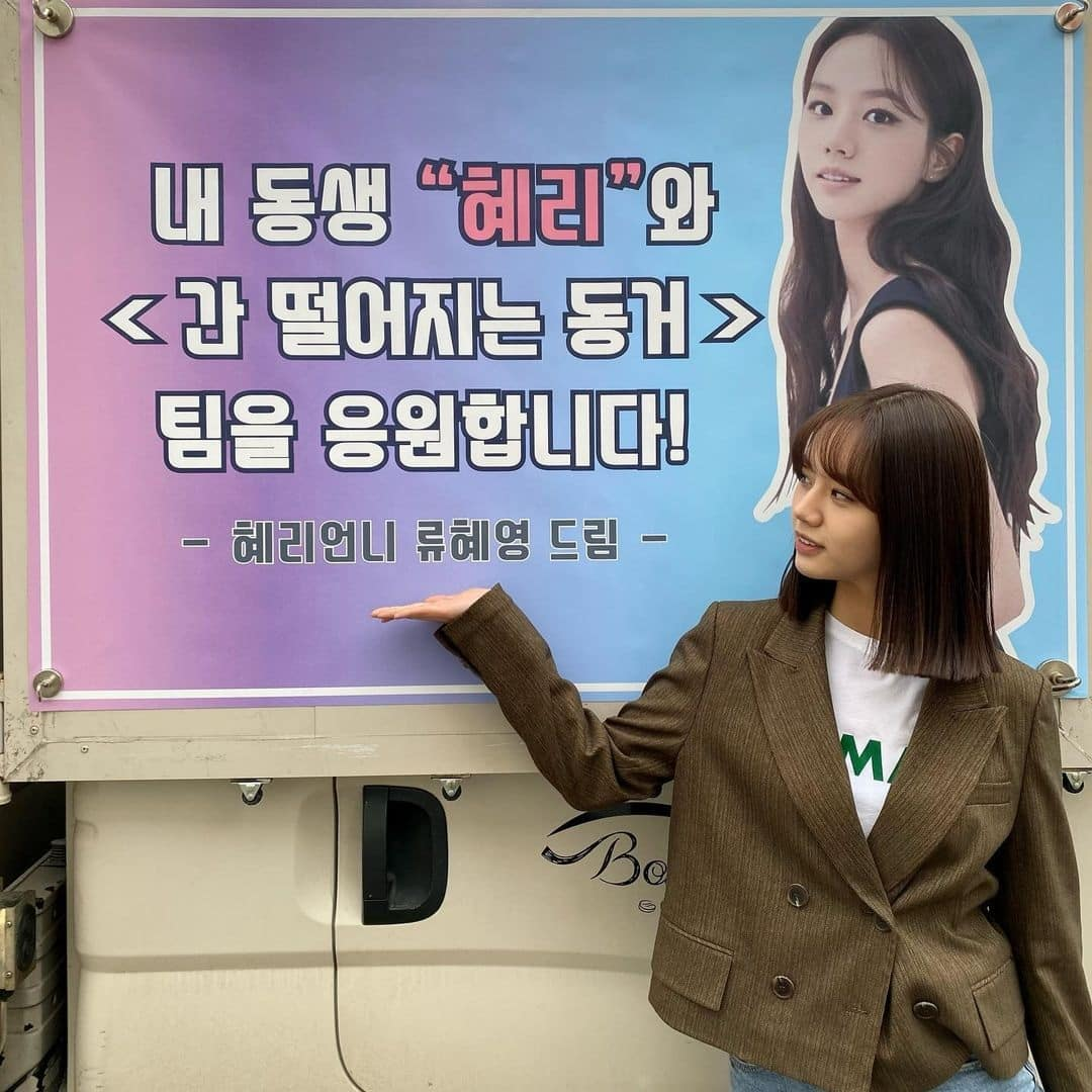 Hyeri Girls Day Gets a Coffee Truck Delivery, From Whom?
